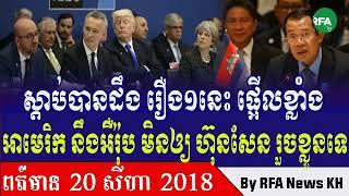 ជយោ ហ៊ុន សែន ចប់១០០%ហើយ ម្តងនេះ, Cambodia Hot News, Khmer News   YouTube