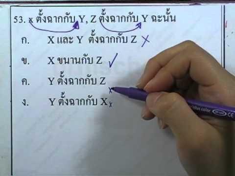 ข้อสอบเข้าม.1 :ความถนัดทางการเรียน ตอน13 (ข้อ51-55)