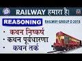 Statement & Conclusion | Assumption | Argument | Railway 2018 | Reasoning | 6 PM