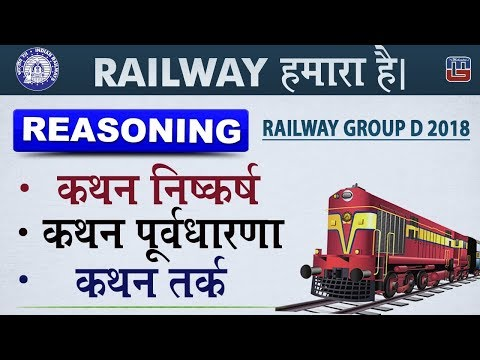 Statement & Conclusion | Assumption | Argument | Railway 2018 | Reasoning | 6 PM