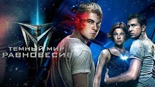 «Темный мир: Равновесие» на СТС: третий трейлер