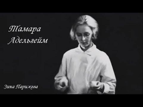 Тамара Адельгейм (26.04.1904 — 11.05.1979)