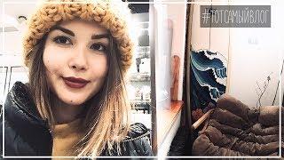 Зима Началась, Серф и Рецепт Завтрака Из Овсяного Печенья / #ТОТСАМЫЙВЛОГ || Alyona Burdina