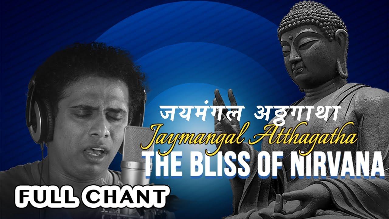 Download The Bliss of Nirvana l Full Chant l Jaymangal Atthagatha l Pawa l Greatest Buddha Meditation Music