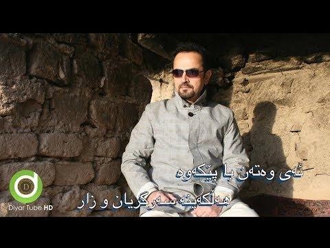 Xalid Rashid - Chon Nenalenm bo Kurdistan - with Lyrics - 4K   خالید ڕەشید - چۆن نەناڵێنم - ژێرنووس