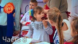 МастерШеф Дети - Сезон 1 - Выпуск 13 - Часть 8 из 10