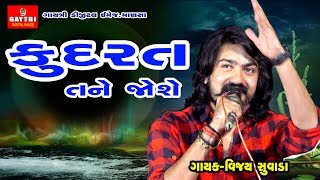 Kudrat Tane Jose - Vijay Suvada New Song 2019 - New Latest Gujarati Song