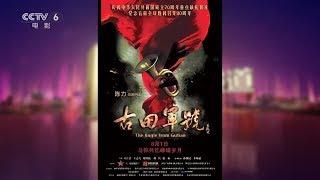 国家电影局部署庆祝新中国成立70周年优秀电影展映展播工作【中国电影报道 | 20190726】