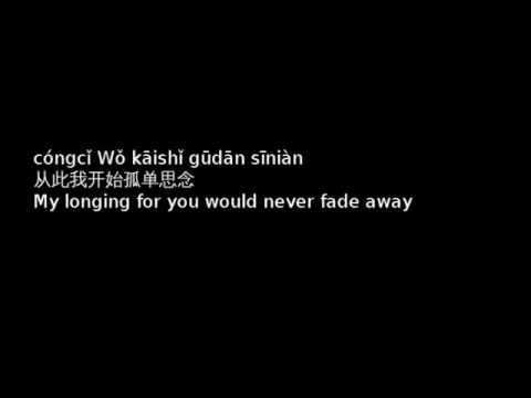 ChuanQi Lyrics