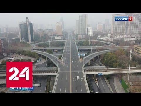 Зараза отступила, но Китай не намерен расслабляться - Россия 24
