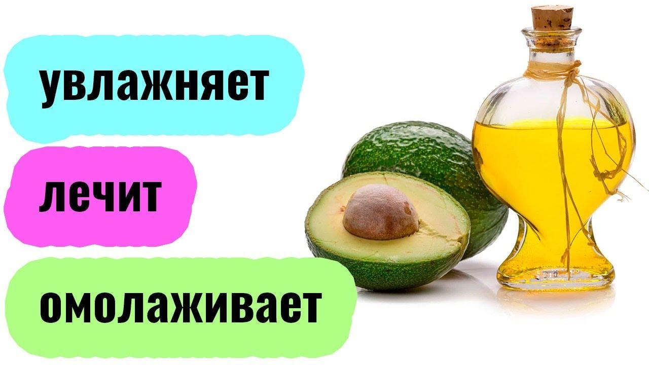 Польза масла авокадо для кожи лица