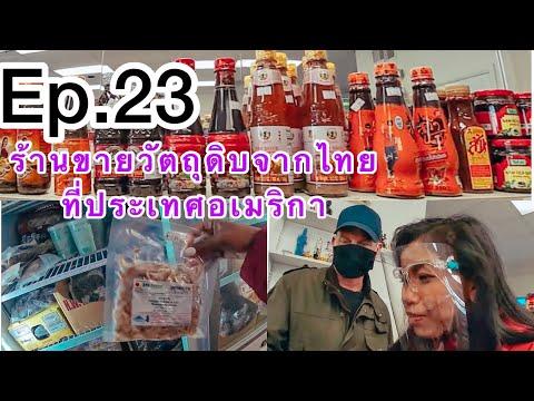 Ep.23 อยู่อเมริกาก็มีแหล่งหาซื้อวัตถุดิบมาทำอาหารไทยครบมาก |ความรักของนายทหาร |TayPrawpan