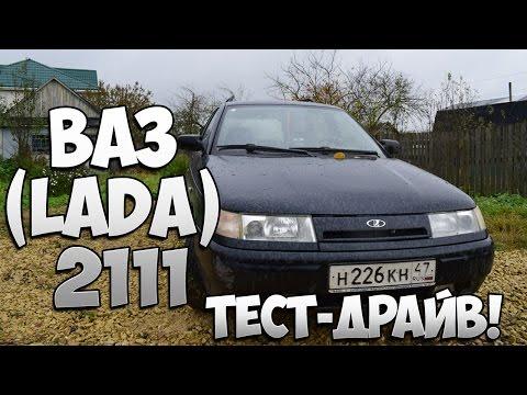 Тест-драйв ВАЗ 2111