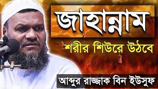 Bangla Waz | জাহান্নামের বিবরণ | Jahannamer Biboron | Abdur Razzak bin Yousuf | Jumar Khutba