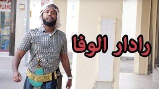 رادار الوفاء - بن صويلح