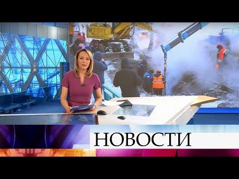 Выпуск новостей в 15:00 от 21.11.2019