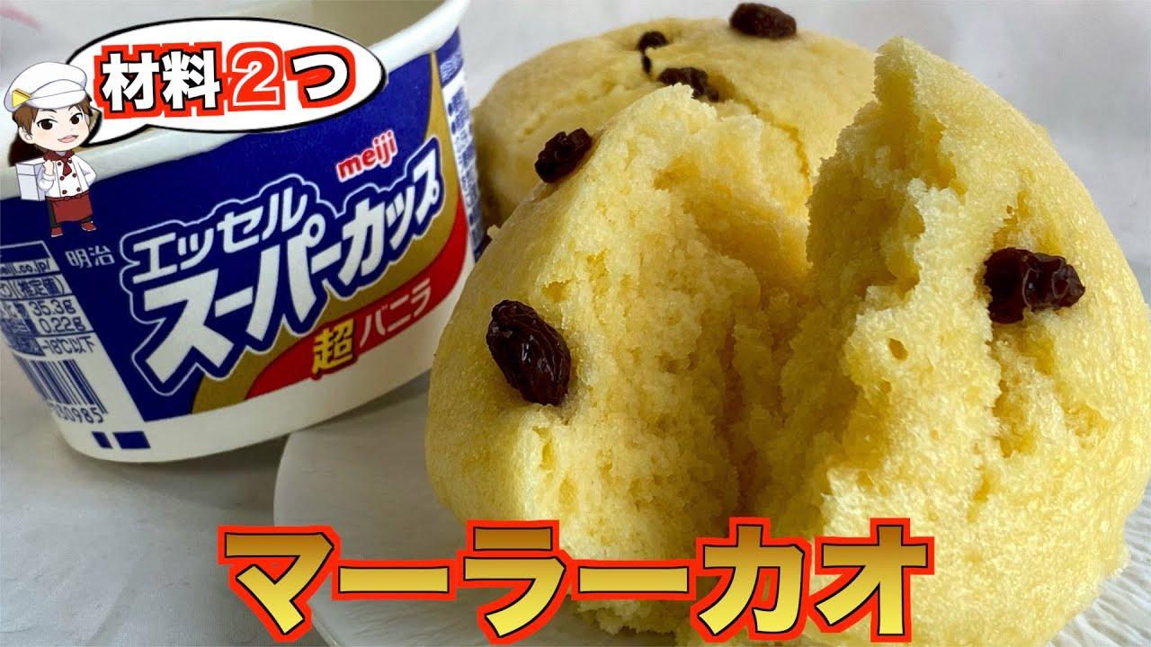 【材料2つ】パンにまでなるスーパーカップって何者?