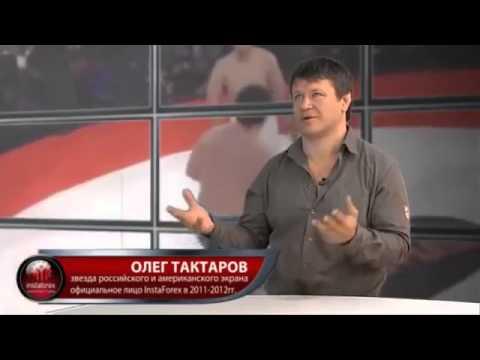 ШОК!!! Олег Тактаров - успешный трейдер на Forex. Зарабатывай как он с Invest System.