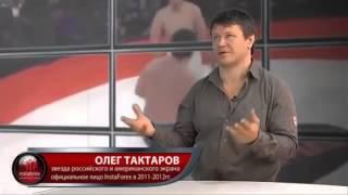 ШОК!!! Олег Тактаров - успешный трейдер на Forex. Зарабатывай как он.