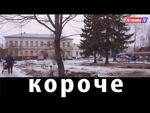 «Короче» – новости города Устюжны и Устюженского района №7 (156) от 25.02.2020