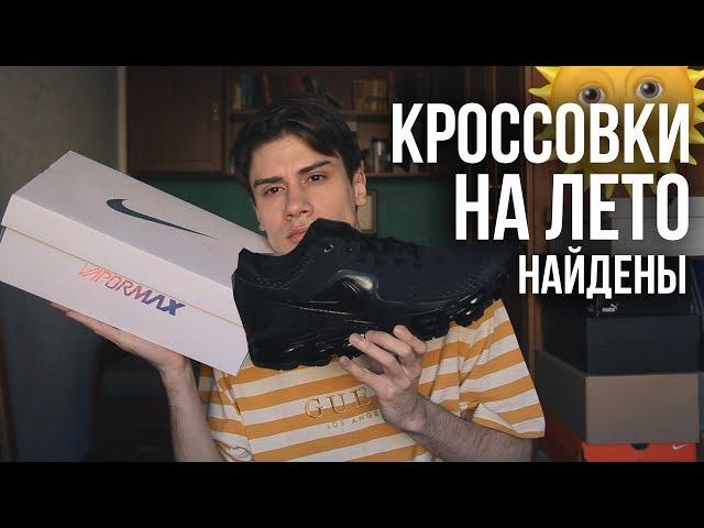 ОБЗОР NIKE VAPORMAX + на ноге //ЛУЧШИЕ  КРОССОВКИ НА ЛЕТО