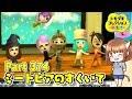 ミートピアのすくいて!【3DS】トモダチコレクション新生活  Part374【任天堂 ninte…