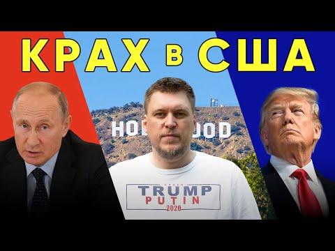 Стендап Александра Незлобина, которым американцы подтёрли задницу. Крах в США
