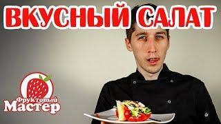 Рецепт №7 Салат с фруктами и креветками -Fruitm