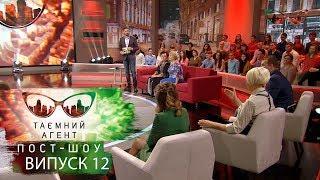 Тайный агент. Пост-шоу - Овощи и фрукты - 2 сезон. Выпуск 12 от 07.05.2018
