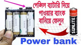 How to make a Power bank - Homemade Power Bank from lithium battery