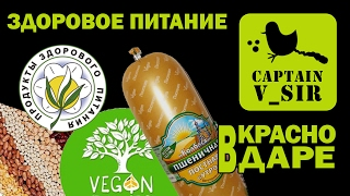 В КРАСНОДАРЕ | Магазины здорового питания