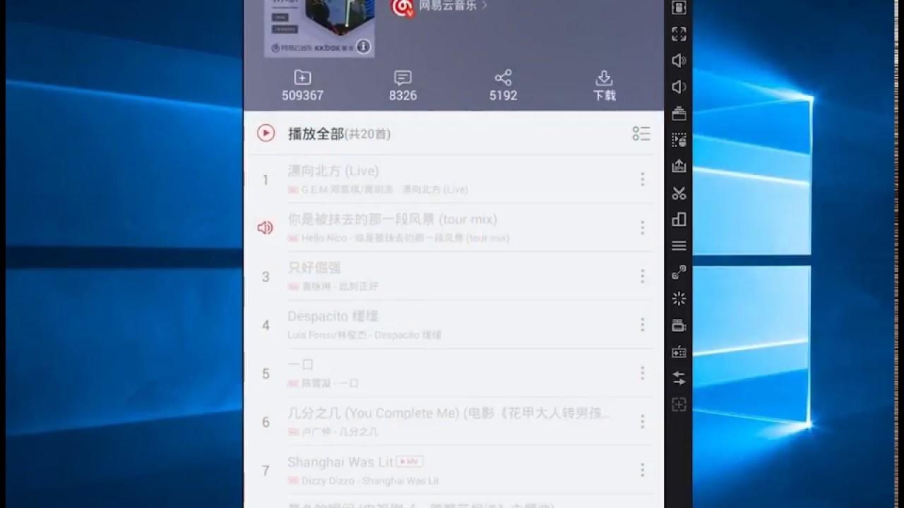海外華人翻墻用android手機模擬器聽網易云音樂 - YouTube