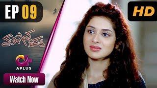 Pakistani Drama | Dukh Kam Na Honge - Episode 9 | Aplus Dramas | Saba Faisal, Nadia Afghan, Babar