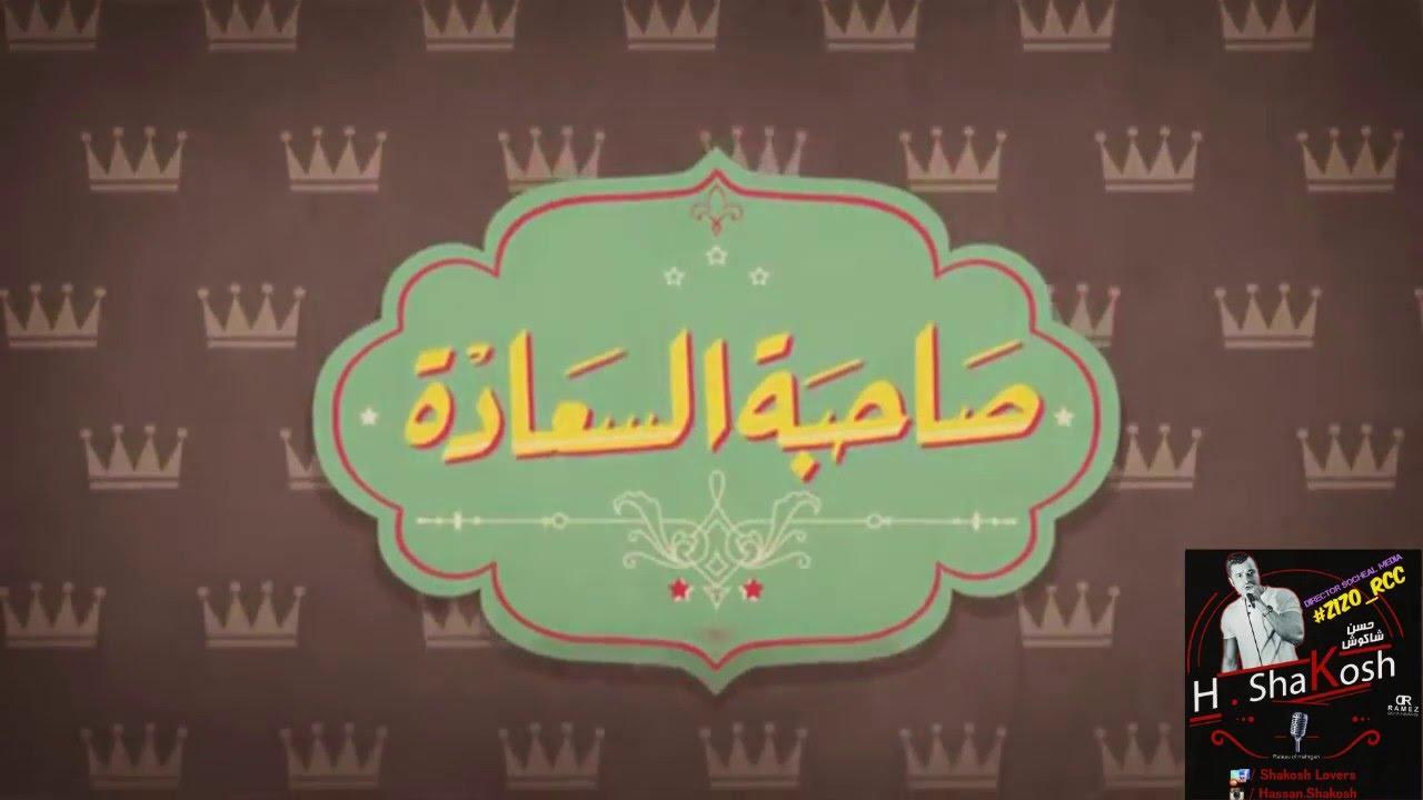 اسعاد يونس و صلاح عبد الله بيرقصو و يغنو مهرجان ارفضك | غناء حسن شاكوش | في برنامج صاحبة السعادة2016