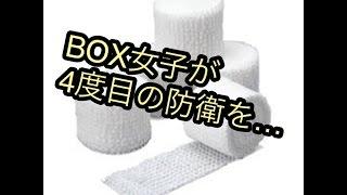 黒木優子が負傷抱えて【BOX】でV4防衛成功!!
