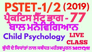 PSTET 2019 child psychology L VE CLASS