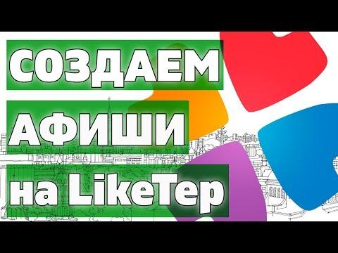 Как правильно создавать Афиши на LikeTep