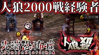 【人狼殺】人狼2000戦経験者【嘘つきは誰だ】