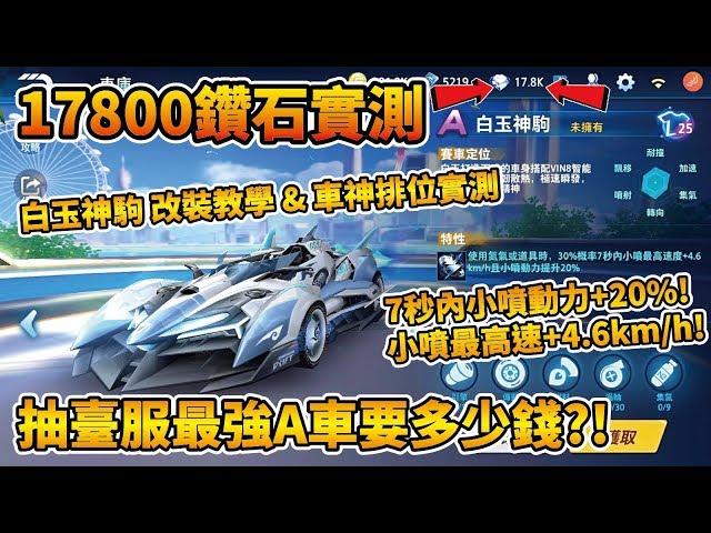 【小草Yue】17800鑽石實測抽臺服最新A車『白玉神駒』!夜鳴沙都、長城 輕鬆極限氮氣延續!【極速領域】