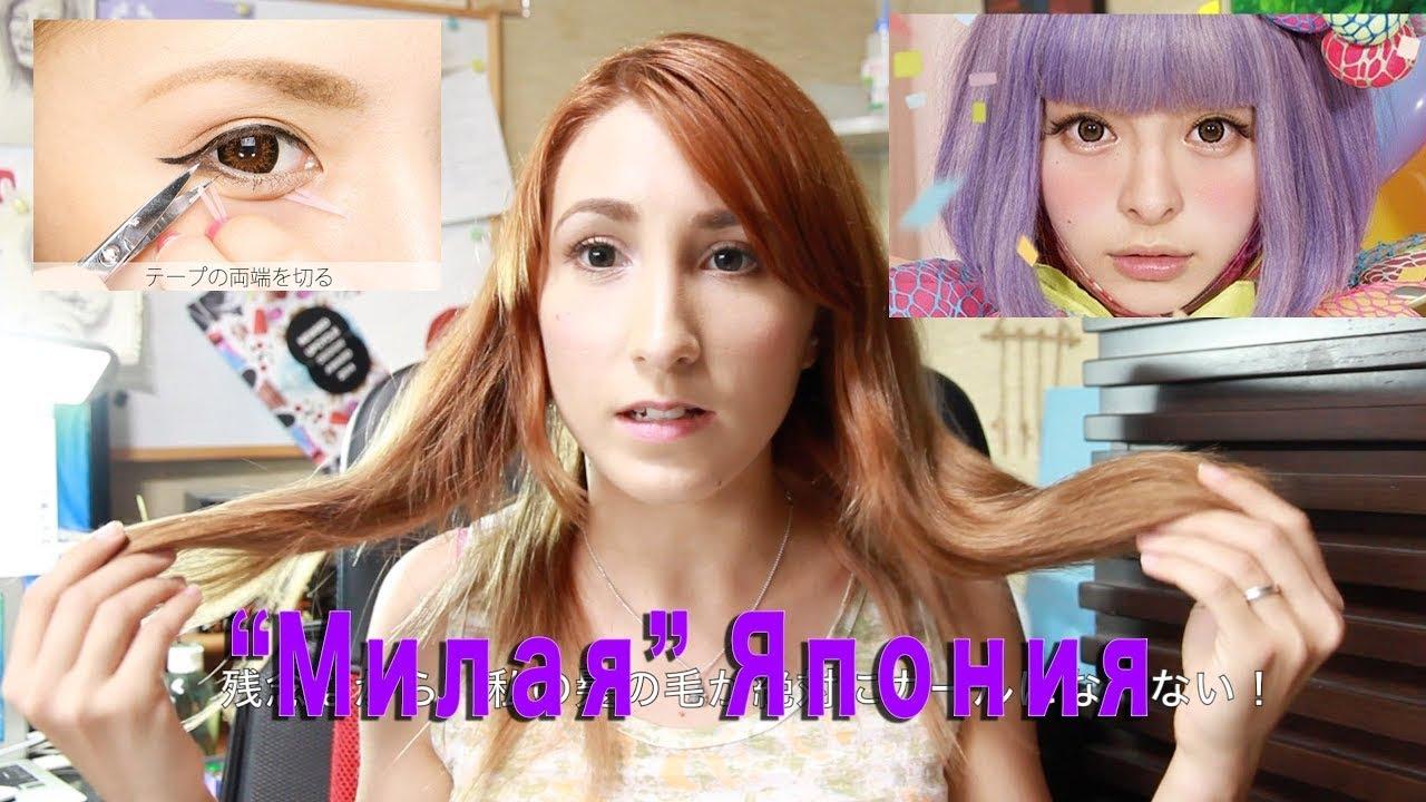 В этом видео я хочу вам рассказать о своих наблюдениях, а |  Японские Стиль Девушки
