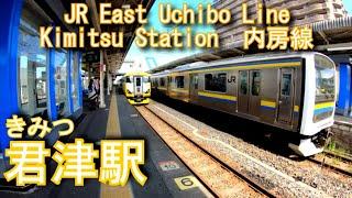 JR東日本 内房線 君津駅を探検してみた Kimitsu Station. JR East Uchibo Line