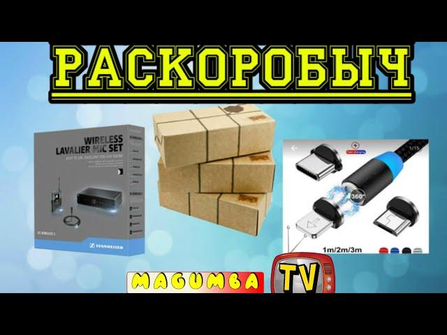 #1 MagumbaTV - Распаковка обновок (магнитный кабель для зарядки и микрофон Sennheiser xs wireless 1)