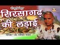 Bhojpuri Superhit Birha    SIRSAGAD KI LADAI    Singer_ RAMDEV YADAV   