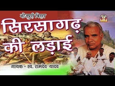 Bhojpuri Superhit Birha || SIRSAGAD KI LADAI || Singer_ RAMDEV YADAV ||