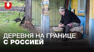 'Путин — нормальный, с Лукашенко общаются'. Как живет белорусская деревня на границе с Россией