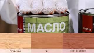 видео Тиковое масло для деревянной террасы.
