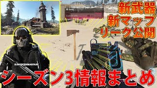 【MW:実況】Season3リーク情報公開新武器にSKS&Renetti。新マ…