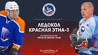 ХК Ледокол - Красная Этна-3🔵⚪ Чемпионат города Нижнего Новгорода по хоккею ⚪🔵