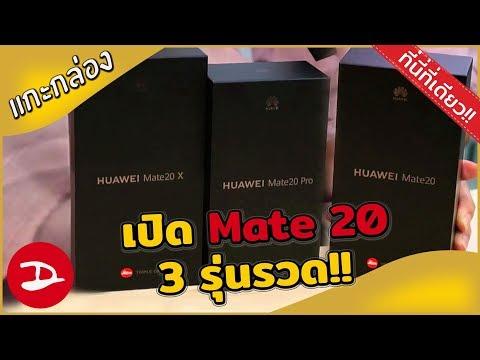 แกะกล่อง Huawei Mate 20 , 20Pro , 20X ครบทั้ง 3 รุ่น ที่นี่ที่เดียว! - วันที่ 19 Oct 2018