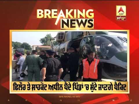 Big Breaking : ਹੜ੍ਹਾਂ ਤੋ ਪ੍ਰਭਾਵਿਤ ਲੋਕਾਂ ਲਈ Army Helicopter ਰਾਹੀਂ Food Packet ਕਰੇਗੀ ਸਪਲਾਈ